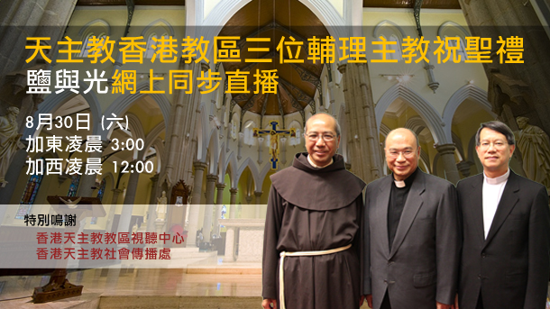 Hong Kong Bishop Ordinations
