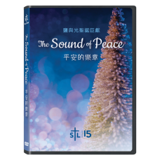 「平安的樂章」The Sound of Peace DVD
