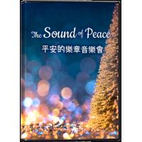 送給自己一份來自天主的禮物 - 愛與平安