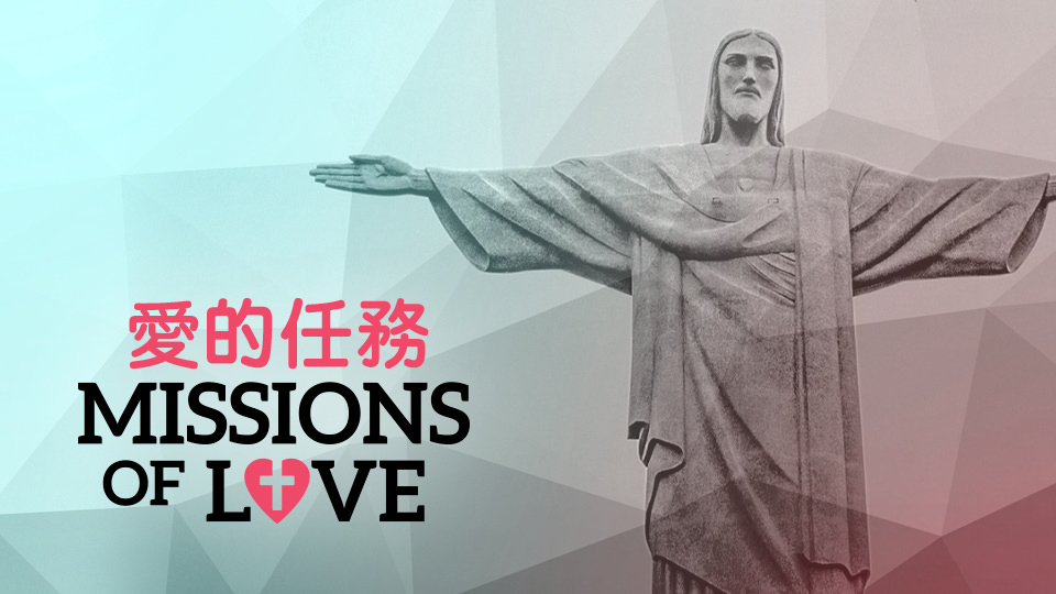 愛的任務 MISSIONS OF LOVE