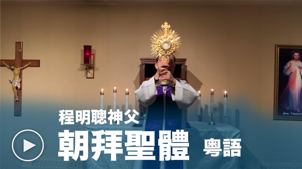 粤語朝拜聖體 - 由多倫多程明聰神父提供