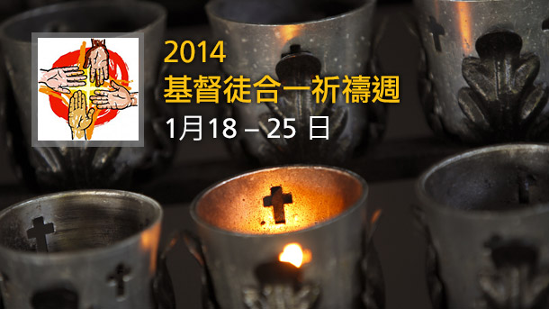 week-of-prayer-for-christian-unity-2014_ch