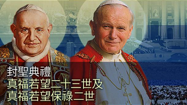 chinese_canonisation_blo