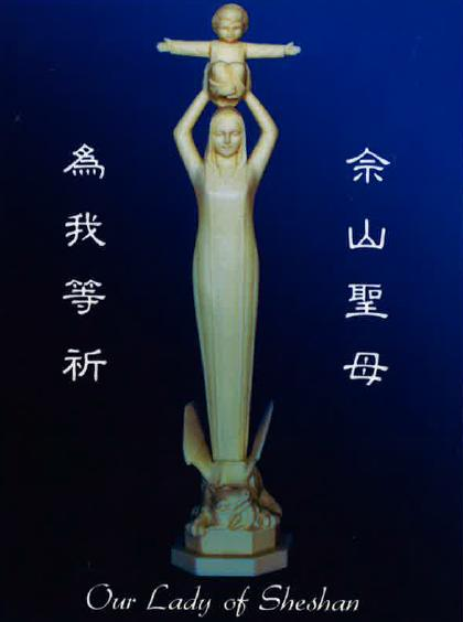 our lady of sheshan