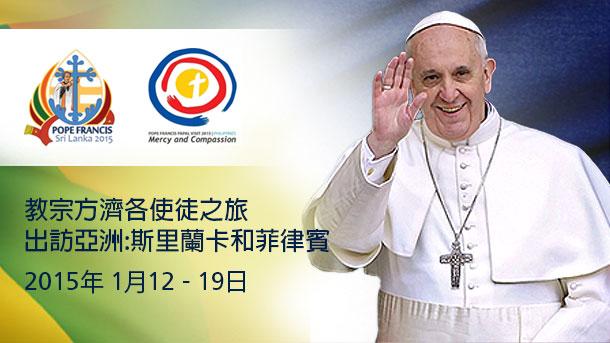 papal_visit_srilanka_philippines_blog_610x343_ch