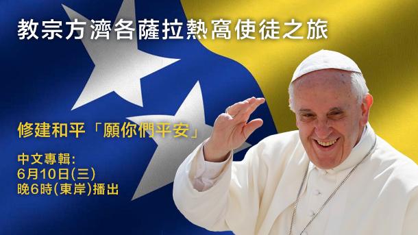 ch-bosnia-pope-trip-blog-610x343