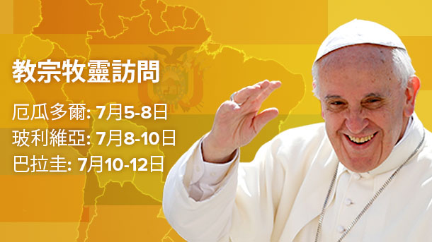pope-and-Ecu-Bol-Para-banner-610x343