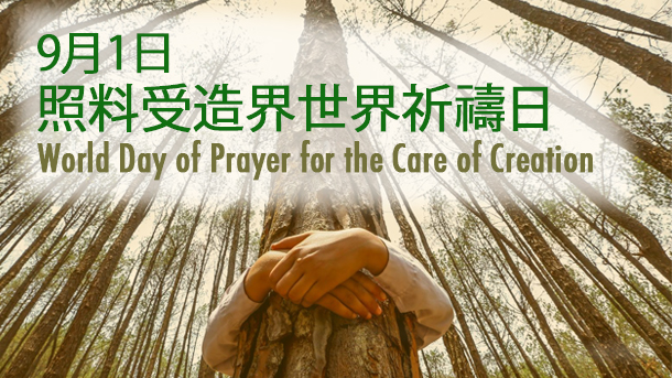 world-day-of-prayer-for-the-care-of-creation-1-610x343