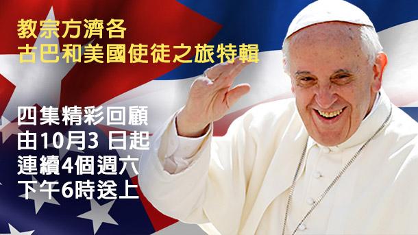 CH-Cuba-US-papal-visit-blog2-610x343