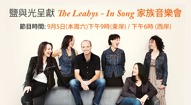 leahy_concert_610x343_Chinese