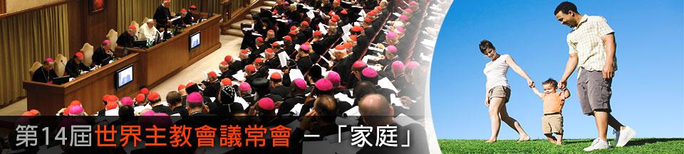 第14屆世界主教會議常會 -「家庭」