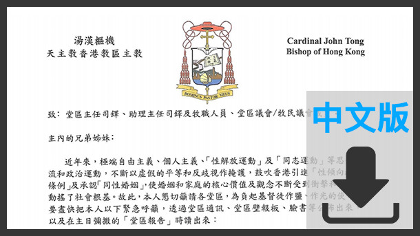 john-tong-letter-download-ch-610x343