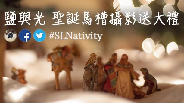 s+l-nativity-contest-610x343-ch