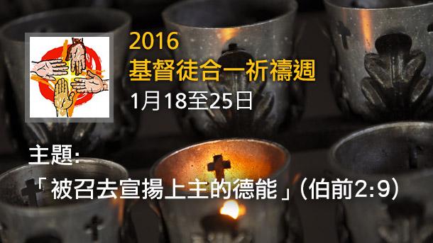 2ch_christian_unity_2016_610x343