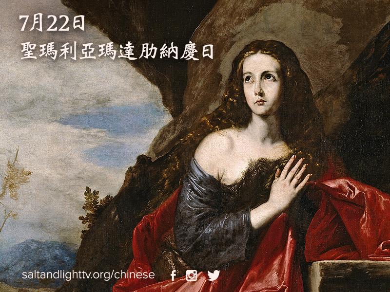 7月22日聖瑪利亞瑪達肋納慶日