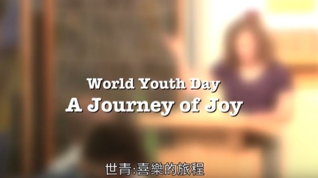 【新片】《世青中心》:喜樂的旅程