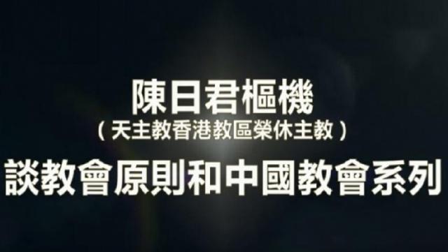 教會透視:《陳日君樞機談教會原則和中國教會系列》上集