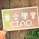 意文學堂Ciao:打招呼