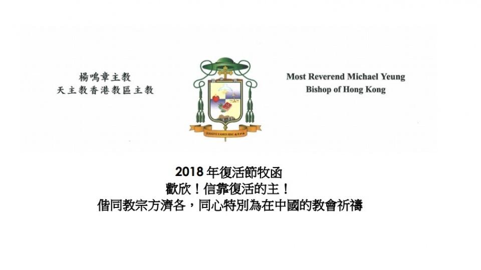香港教區楊鳴章主教2018年復活節牧函