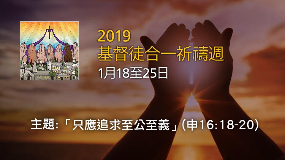 2019基督徒合一祈禱週