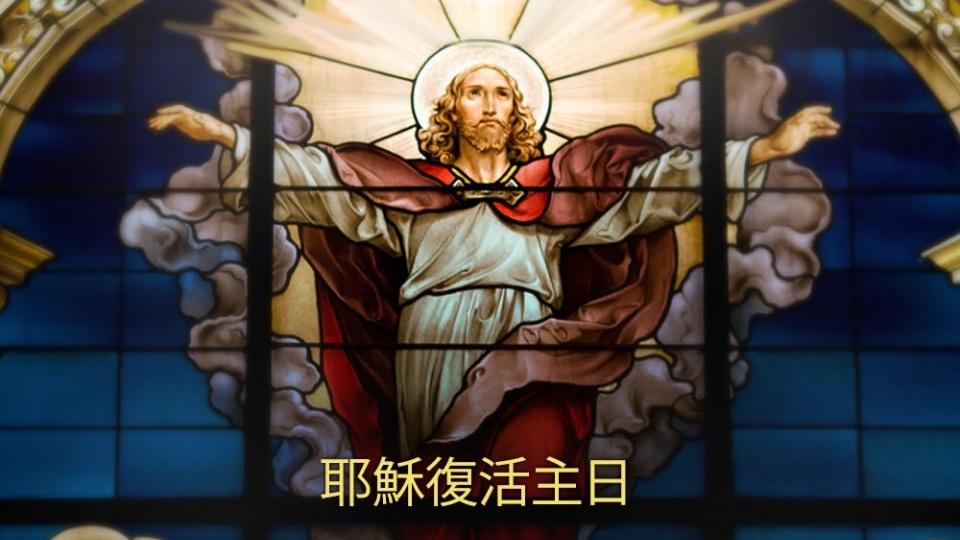 張汝南執事-基督復活主日分享