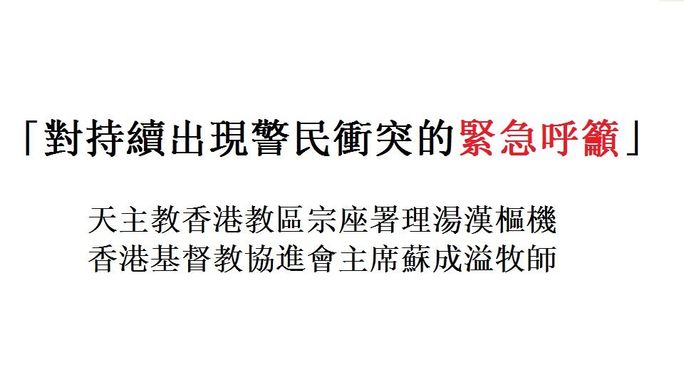 天主教香港教區與香港基督教協進會聯合發出緊急呼籲