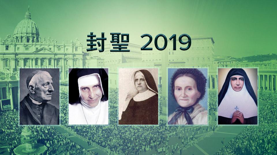 教宗方濟各將在2019年10月13日冊封5位聖人