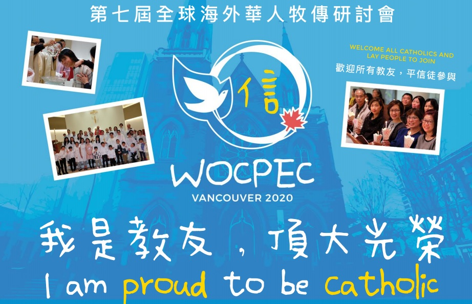 第七屆全球海外華人牧傳研討會