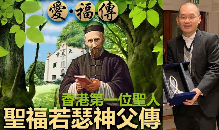 《愛‧福傳-香港第一位聖人聖福若瑟神父傳》舞台劇監製感想分享
