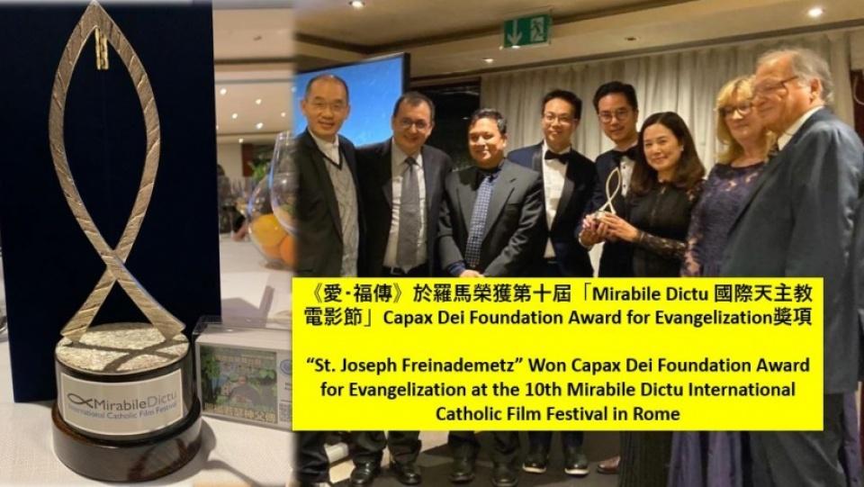 《愛‧福傳》於羅馬贏得Mirabile Dictu國際天主教電影節獎項