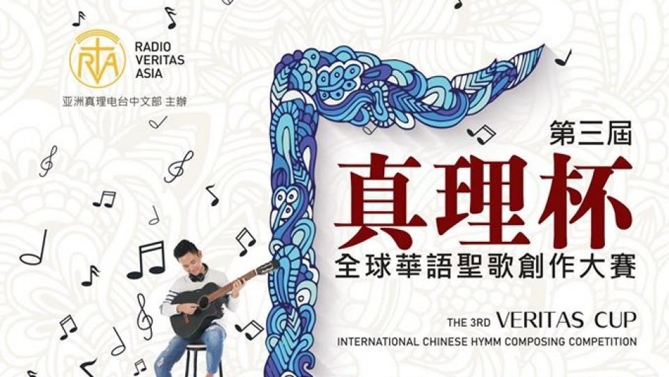 第三屆真理杯華語聖歌創作大賽