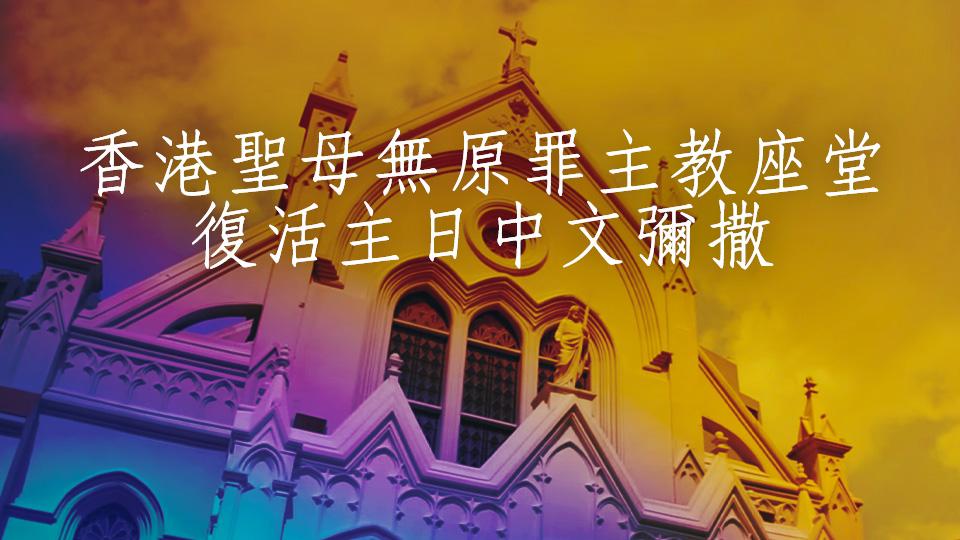 本週日《鹽與光》加拿大電視頻道播放復活主日中文彌撒