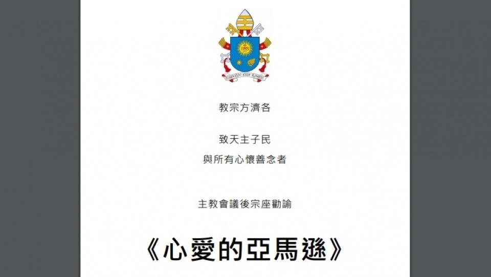 教宗方濟各《心愛的亞馬遜》宗座勸諭中文版