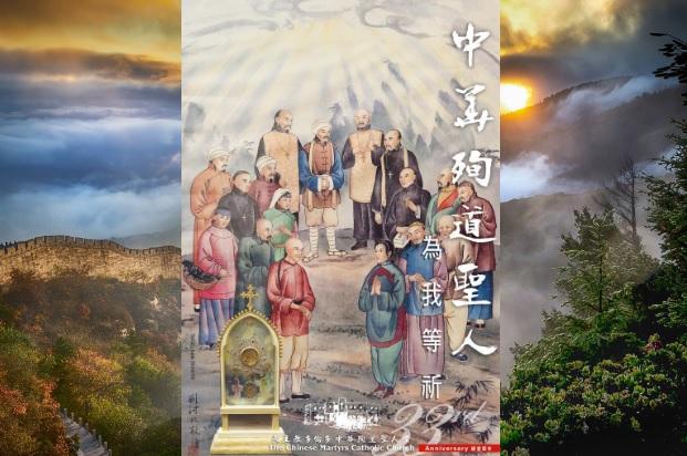 加拿大中華殉道聖人堂7月9日慶祝中華殉道諸聖及真福曕禮