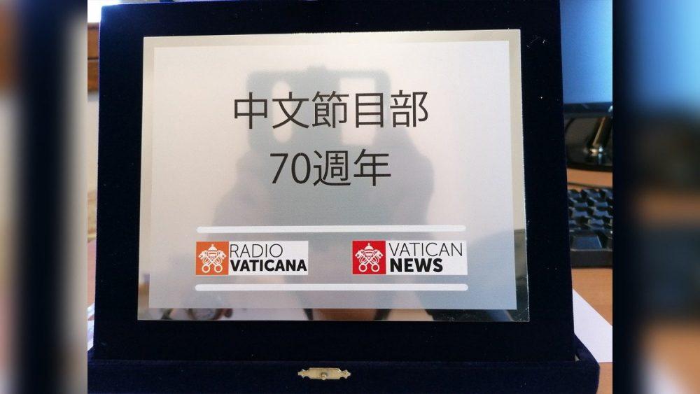 梵蒂岡電台中文部傳播福音70年