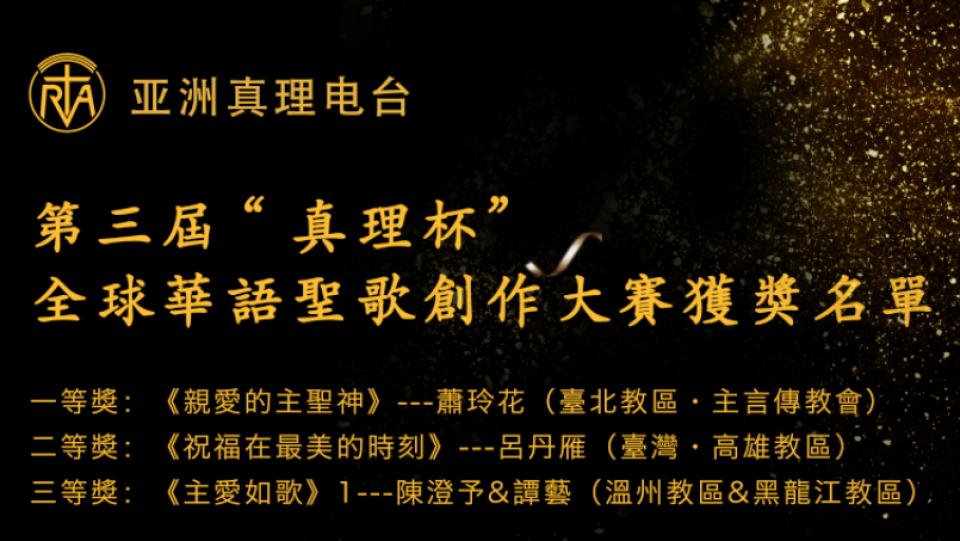第三屆《真理杯》全球華語聖歌創作大賽公布獲獎結果