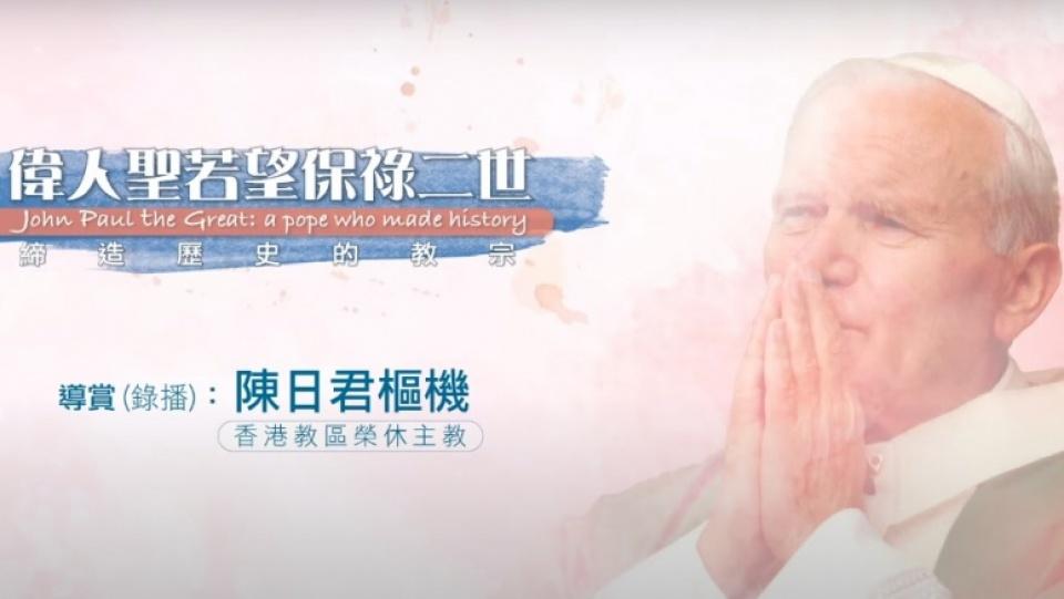 【網上收看】香港教區視聽中心家庭影院:《偉人聖若望保祿二世 — 締造歷史的教宗》傳記片