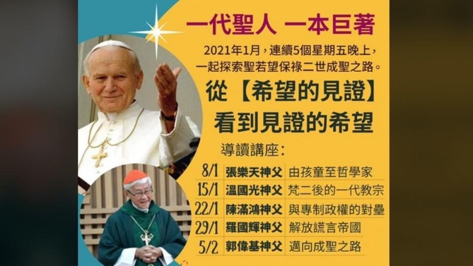 2021年網上導讀:聖若望保祿二世中文傳記《希望的見證》