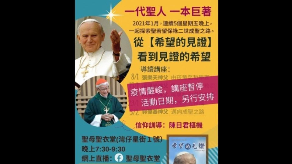 2021年網上導讀:聖若望保祿二世中文傳記《希望的見證》【更新於2021/1/6:講座暫停】