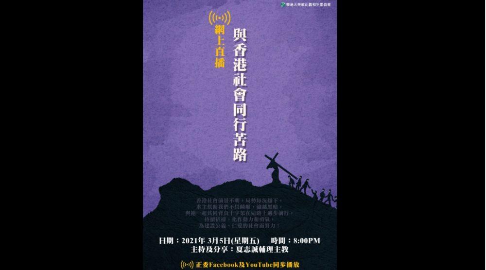 網上直播:與香港社會同行苦路【粵語】
