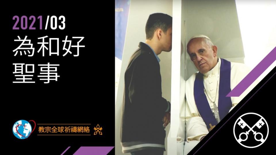 教宗2021年3月祈禱意向:為和好聖事