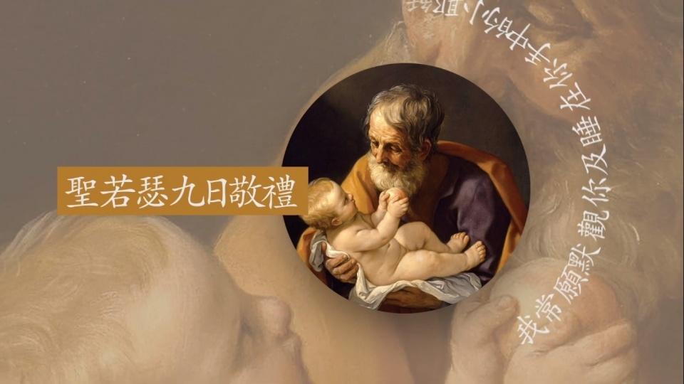 【全新節目】聖若瑟九日敬禮
