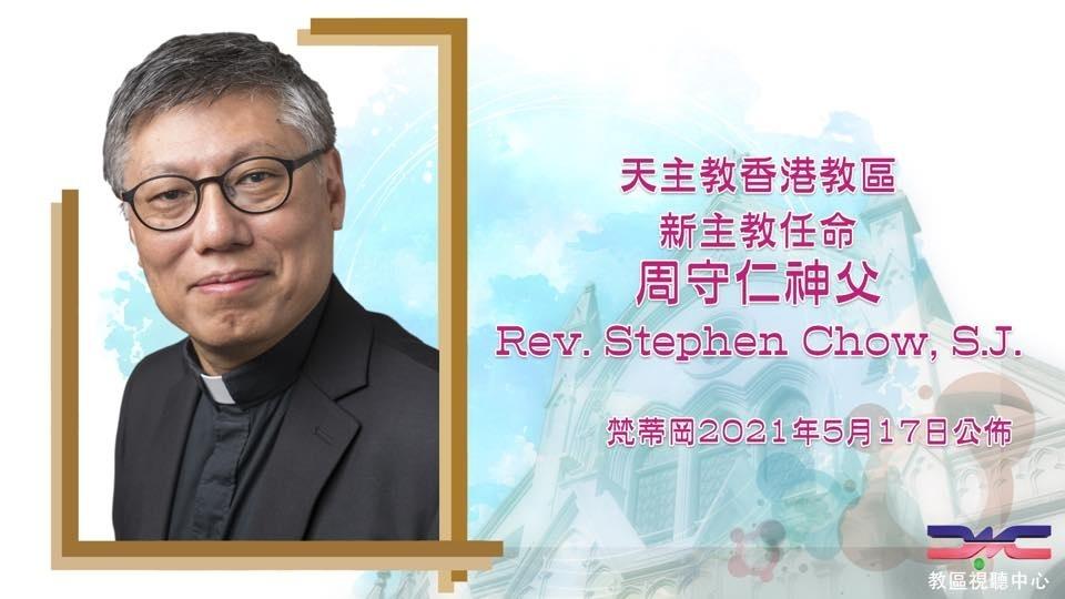 教宗方濟各任命周守仁神父為香港教區第九任教區主教