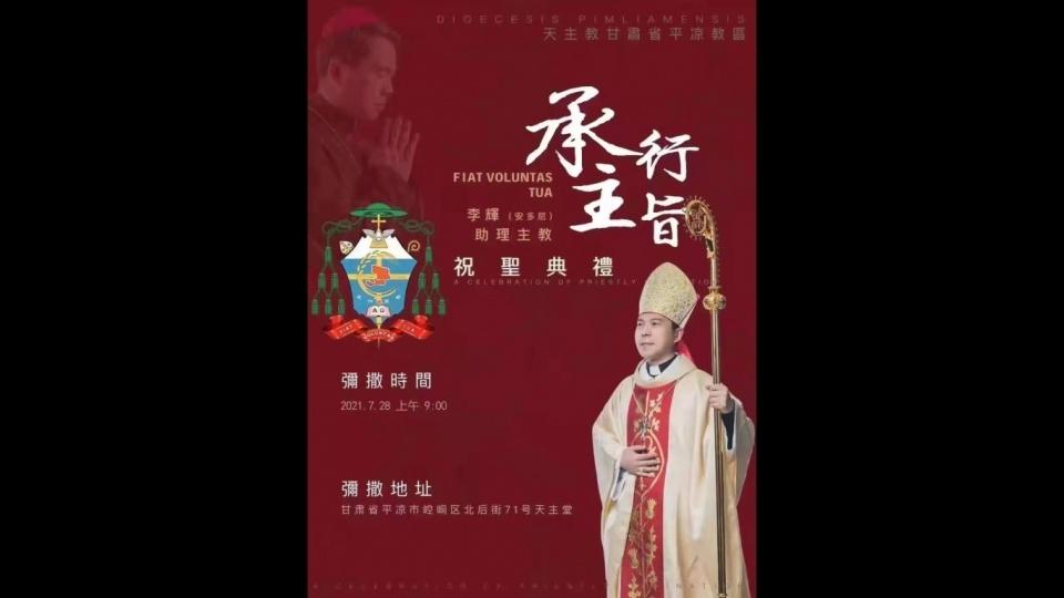 中國甘肅省平涼教區舉行李輝助理主教祝聖典禮