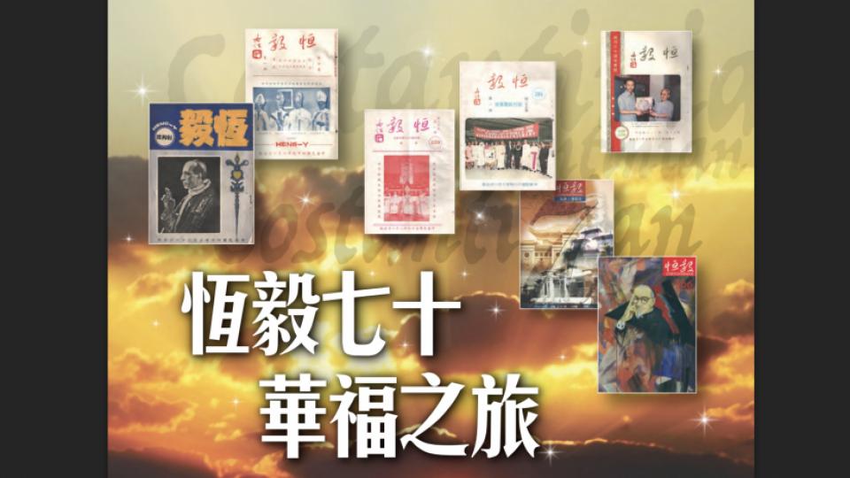 中文天主教刊物「恆毅雙月刊」創刊70週年