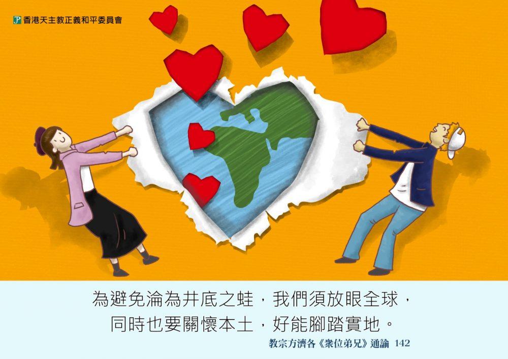 《眾位弟兄》通諭導讀(六):第四章 向整個世界敞開心胸
