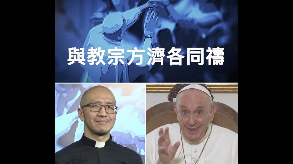 【全新節目】與教宗方濟各同禱