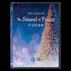 「平安的樂章」The Sound of Peace DVD