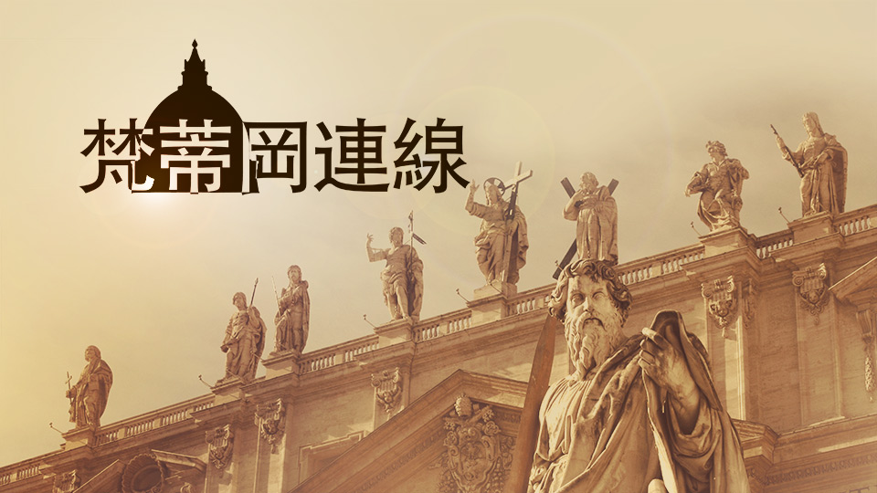 梵蒂岡連線