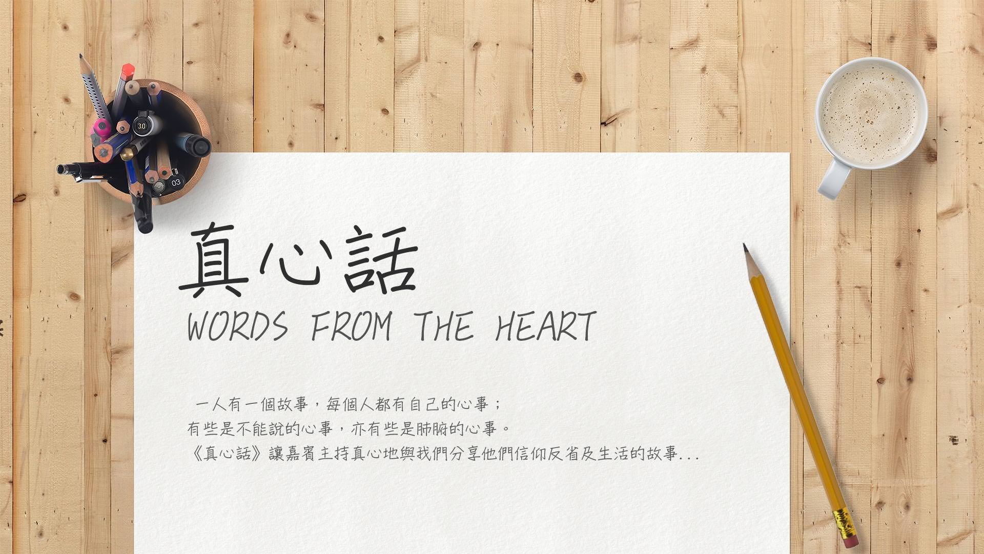 真心話 Words from the Heart